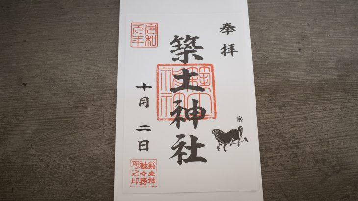 九段下・築土神社の御朱印