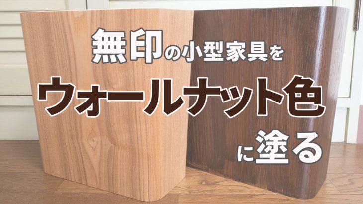無印良品の小型家具はヤスリで塗装を落とさなくても上から油性塗料で色を変えられる