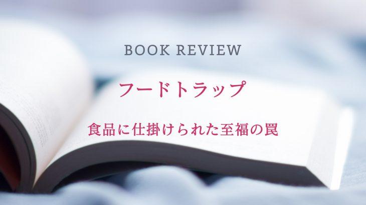 【書評】フードトラップ〜食品に仕掛けられた至福の罠