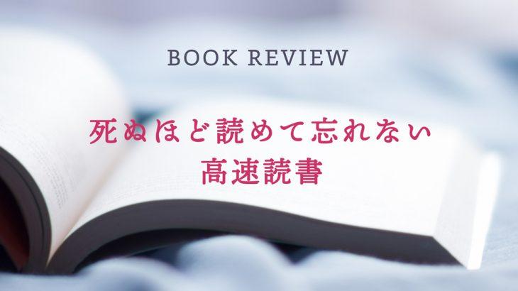 【書評】死ぬほど読めて忘れない高速読書