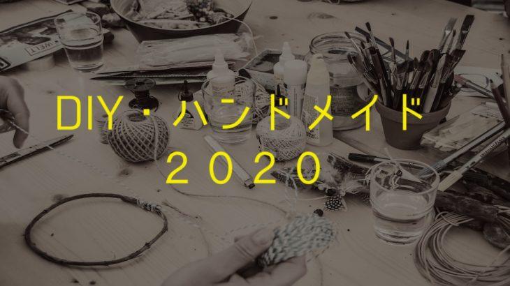 2020年ハンドメイド、DIYまとめ